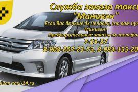 Служба заказа такси Минивэн