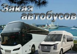 Перевозка людей на автобусе КИА грандберд Ясная