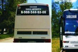 Перевозка людей на автобусе Neoplan Баранчинский