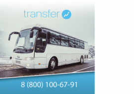 Перевозка людей на автобусе ПАЗ-4230-03