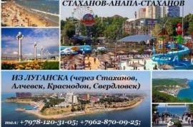 Заказ автобуса аренда Новороссийск
