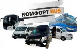 Заказ туристических автобусов Темиргоевская