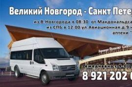 Заказ микроавтобуса Прокопьевск