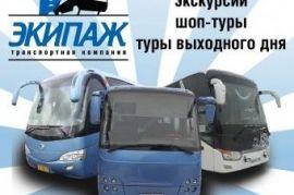 Пассажирские перевозки Шахты