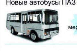 Комфортабельные автобусы туристического класса Харабали
