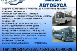 Заказ автобуса Citroen Jumper турист Новая Чара