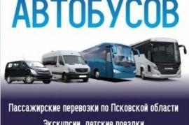 Автобусы 25-40 мест Ивня
