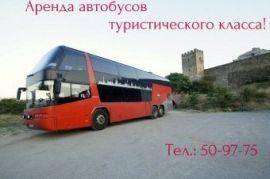 Автобусы в аренду Советское