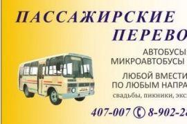 Заказ автобуса Славгородское