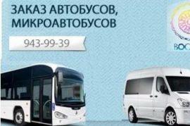 Автобус в аренду Шереметьевский