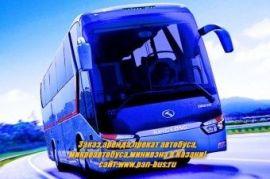 Автобус на заказ Кахун