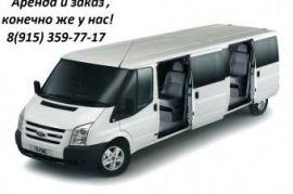 Заказ пассажирского микроавтобуса Кармаскалы