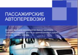 Автобус заказ*услуги пассажирские перевозки ПАЗ Дуба-Юрт